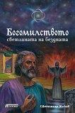 Богомилството - светлината на бездната - Светлозар Жеков - книга
