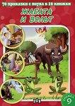 70 приказки с поука в 10 книжки - книга 9: Жабата и волът -