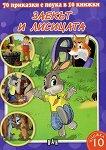 70 приказки с поука в 10 книжки - книга 10: Заекът и лисицата -