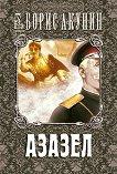 Азазел - книга