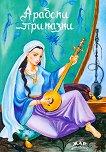 Арабски приказки - книга
