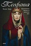 Теофания. Византийската принцеса на германския трон - Беате Зауер -