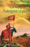 Ричард Лъвското сърце - Турвал Стен - книга