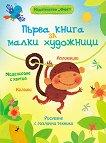 Първа книга за малки художници -