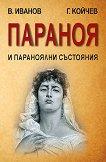 Параноя и параноялни състояния - В. Иванов, Г. Койчев - книга