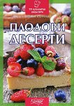 Плодови десерти - Невяна Кънчева -