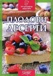 Плодови десерти - книга