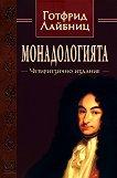 Монадология - четириезично издание - Готфрид Лайбниц -