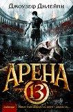 Арена 13 - Джоузеф Дилейни -
