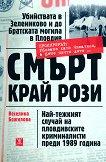 Смърт край рози - Веселина Божилова -