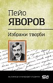 Българска класика: Пейо Яворов - избрани творби - Пейо Яворов -