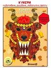 Кукери - оцветяване, рисуване, любопитни факти : Kukeri - colouring, painting, curious facts -