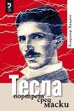 Тесла, портрет сред маски -