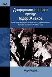 Дворцовият преврат срещу Тодор Живков -
