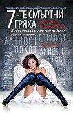 Седемте смъртни гряха - Калина Паскалева - книга