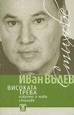 Високата трева - Иван Вълев -