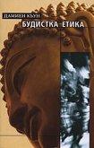 Будистка етика - Дамиен Къун - книга