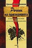 Речник на признанията за моето българско време или щрихи към македонската орис - Цанко Серафимов -