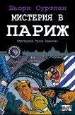 Детективи по неволя - книга 8: Мистерия в Париж - Бьорн Суртлан -