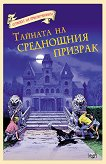 Островът на приключенията: Тайната на среднощния призрак - Хелън Мос -