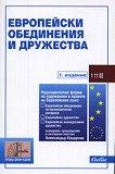 Европейски обединения и дружества - Александър Кацарски -