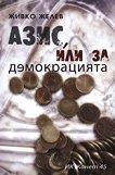 Азис, или за демокрацията - Живко Желев -