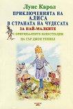 Приключенията на Алиса в страната на чудесата - Луис Карол -