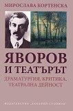 Яворов и театърът - драматургия, критика, театрална дейност - Мирослава Кортенска -