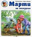 Марти на екскурзия - детска книга