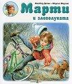 Марти и злополуката - Жилбер Делае - детска книга