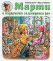 Марти и подаръкът за рождения ден - детска книга