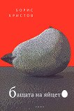 Бащата на яйцето - Борис Христов - книга