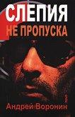 Слепия не пропуска - Андрей Воронин -
