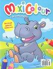 Maxi Colour: Опознай дивите животни! + стикери - детска книга