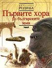 Родина - книга 1: Първите хора по българските земи - учебник