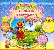 Първи стъпки: Английски за най-малките + стикери - детска книга