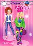 Рисувай с Ина: Студио Мода - детска книга