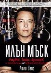 Илън Мъск : PayPal, Tesla, SpaceX и походът към невероятното бъдеще - Ашли Ванс -