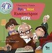 Вук и Нада: Компютърни игри - Николета Новак -