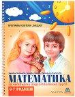 Заедно: Математика за 4. подготвителна група - детска книга