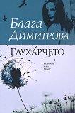 Глухарчето - Блага Димитрова -
