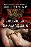 Укротяването на кралицата - Филипа Грегъри - книга