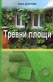 Тревни площи - Анка Дончева - книга