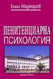 Пенитенциарна психология - Емил Маджаров - книга