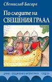 По следите на Свещения Граал - Светислав Басара -