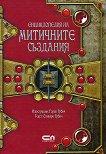 Енциклопедия на митичните създания - Оливера Грбич -