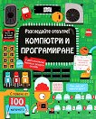 Разгледайте отвътре!: Компютри и програмиране - детска книга