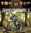 Динозаврите - книга 2: Триизмерна енциклопедия с 3D илюстрации + 3D очила -