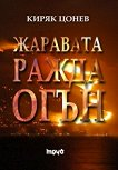 Жаравата ражда огън - Киряк Цонев -
