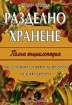 Разделно хранене: Пълна енциклопедия - Катрин Марсдън -